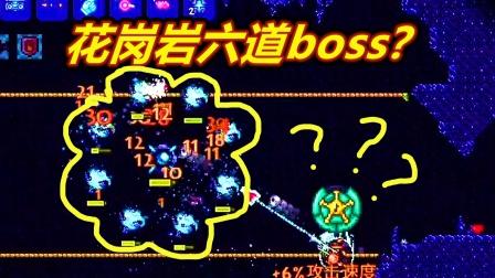 泰拉瑞亚瑟银11:花岗岩能量爆发了!这boss也是六道?