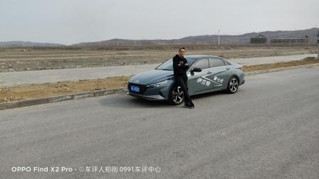 北京现代第七代伊兰特场地测评-0991车评中心