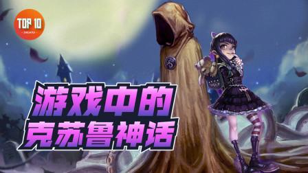 你绝对不知道的游戏中的克苏鲁神话【是大腿TOP10第132期】