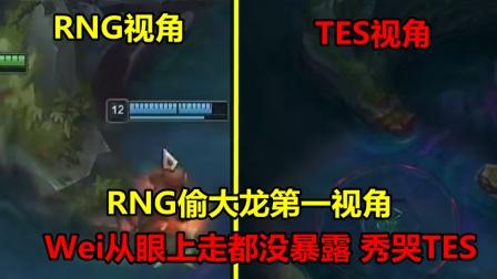 RNG偷大龙第一视角,Wei从TES眼上走都没暴露,堪比隐身