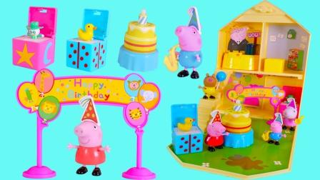 小猪佩奇生日派对屋玩具 小朋友准备什么生日惊喜呢?