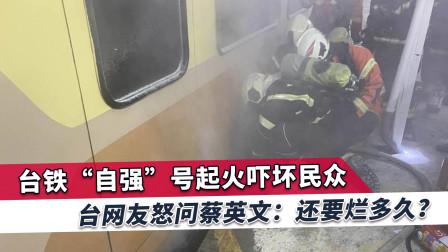 台湾到底还要烂多久?台铁又曝严重事故,现场烟雾迷茫吓坏民众