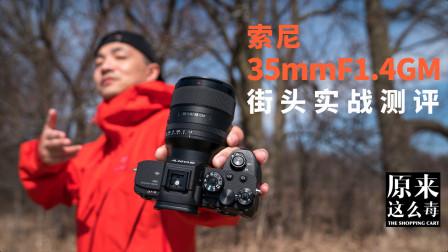 索尼35mmF1.4GM|一支让人有欲望带去街拍的镜头!