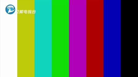 卫辉市电视台测试卡(2021-4-11)