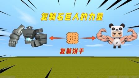 迷你世界:表哥一拳打败羽蛇神,比鱼游得还快,全是因为复制饼干
