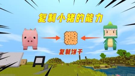 迷你世界:表弟以为猪是最聪明的,想复制他的能力,结果出了洋相