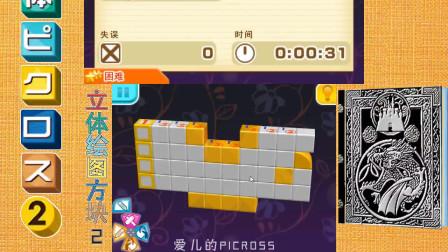 〖爱儿的PICROSS〗第118期:勇者的传说上篇[谜题359-363](3DS_立体绘图方块2)