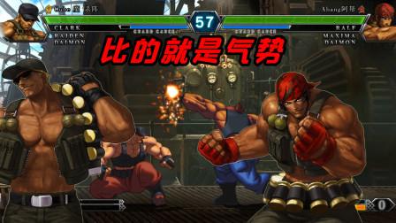 拳皇13:猛男阵容大战壮汉阵容,最后发现拼的就是气势
