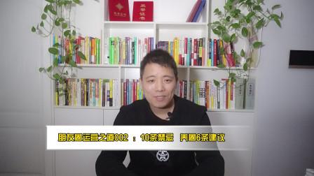 王小虎朋友圈运营之道002,发圈内容10条禁忌和朋友圈维护6条建议