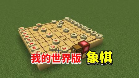 我的世界:能联机的象棋模组!错过收藏就找不到了!