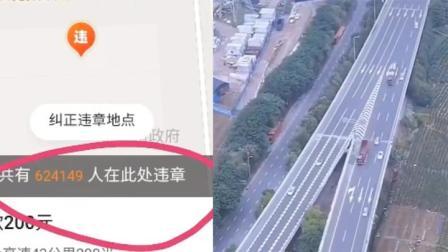 网曝佛山一高速路口有62万车主违章 总罚款超1.2亿 官方回应