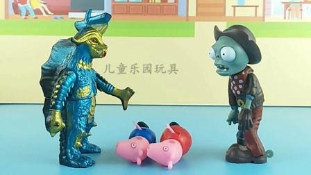 怪兽抓走佩奇乔治,僵尸救了小猪