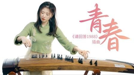 古筝翻奏《青春》,请回答1988