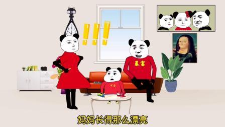 沙雕熊猫头:和谐家庭生活离不开机智的儿子