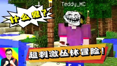 超刺激的丛林大冒险,Teddy的新造型有点吓人!