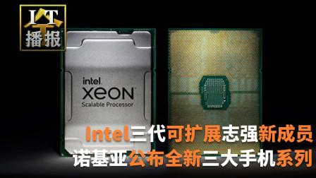单芯10nm 40核心!Intel三代可扩展志强新成员