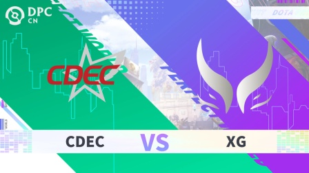DOTA2-DPC中国联赛S2 CDEC vs XG BO3 第一场 4月12日