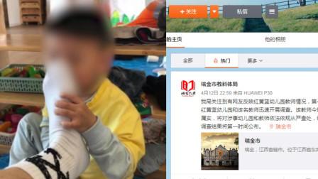 红黄蓝幼儿园男幼师疑似猥亵男童:发男童闻脚照片 教育局介入