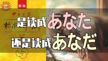 """总感觉日本人把""""か""""读成""""が"""" """"た""""读成""""だ""""我该怎么读?"""