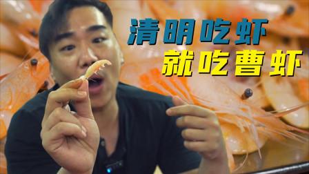 清明吃虾就吃曹虾!只有资深吃货才懂的当季味道!