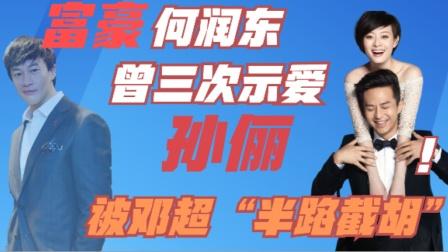 """何润东""""大胆示爱""""孙俪3次,最后输给邓超,有钱也不是万能的"""
