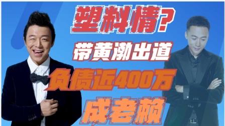 与黄渤手足情30年,今负债400万落难,好兄弟黄渤束手无策?