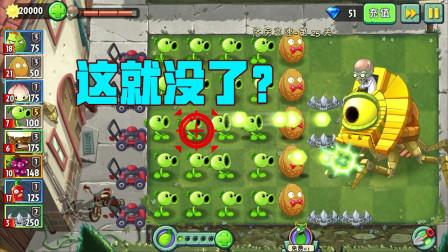 植物大战僵尸:二十五关的僵尸博士!我以为挺厉害的呢!