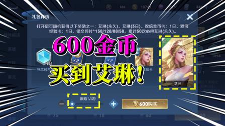 YC小梦:什么叫欧皇?我只花了600金币买一个箱子就开到了艾琳!