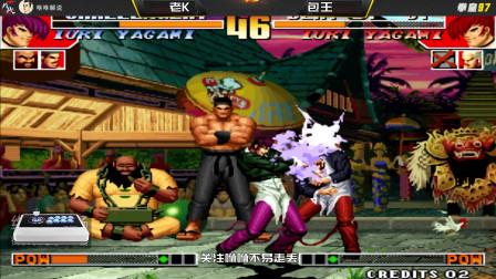 拳皇97:大背靠墙,老K攻他来防,问他是谁?南通纳尼王