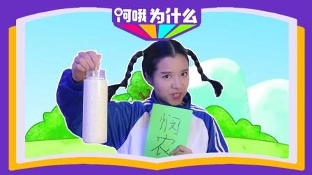 一个简单的筷子提米科学实验,让你快速了解摩擦力!