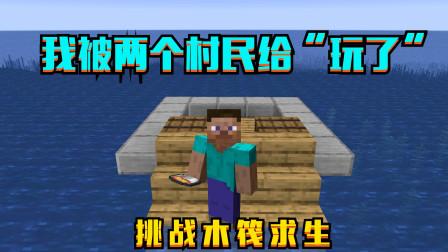 我的世界木筏求生03:老麻花咸鱼的一天?居然被俩村民调理了
