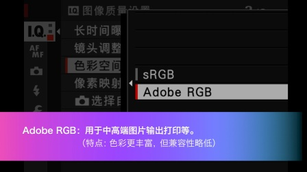 富士摄影教程:色彩空间SRGB与AdobeRGB的应用和区别