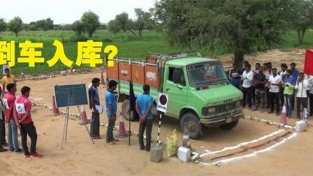 中国驾照不好考?看看印度人的驾考,网友:笑的肚子疼!