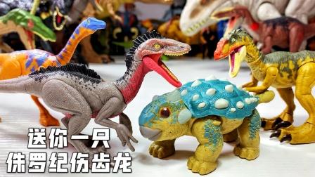 送你一只白垩纪伤齿龙!侏罗纪世界恐龙霸王龙奥特曼工程车汪汪队