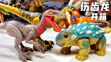 白垩纪营地伤齿龙开箱试玩!侏罗纪世界恐龙霸王龙奥特曼工程车!