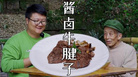 """188买两牛腱子,阿米做凉菜""""酱牛肉""""口感紧实,酱香浓郁"""