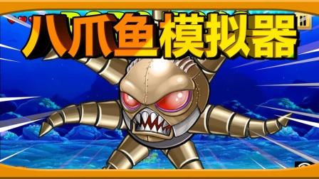 八爪鱼模拟器4:决战机械暴龙兽,澳洲毁灭!-逍遥小枫