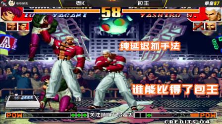 拳皇97:老K延迟抓吃了3次,包王已经把真七开发到炉火纯青了