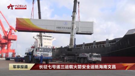 长征七号遥三运载火箭安全运抵海南文昌