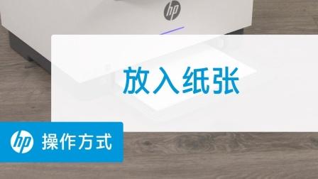 放入纸张 | HP LaserJet MFP M232-M237、M232e-M237e 打印机系列 | HP