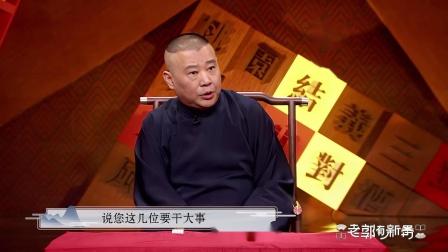 老郭有新番:刘关张要匡扶社稷打造三把兵器,要和黄巾决一死战