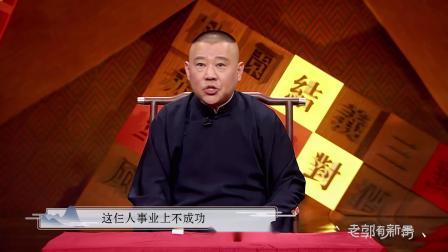 老郭有新番:刘备为了给关张二人报仇,举全国兵马攻打东吴