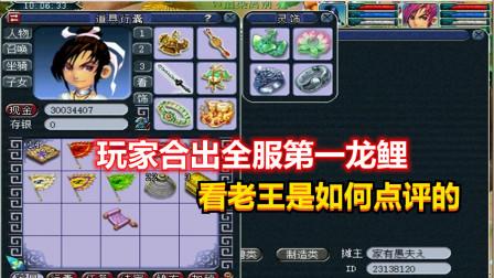 梦幻西游:玩家合出全服第一龙鲤技能这么多,看老王是如何点评的