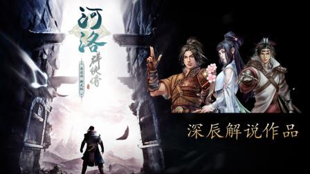 河洛群侠传 EP26 山魈鬼王 深辰解说