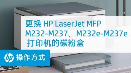 更换 HP LaserJet MFP M232-M237、M232e-M237e 打印机的碳粉盒 | HP