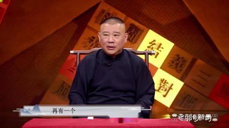 老郭有新番:刘备喜怒不形于色是个厉害人物,张飞就直来直去的