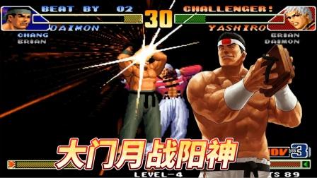 拳皇98C:七伽社疯狂拳脚封位,大门月直接发怒岚之山架招!