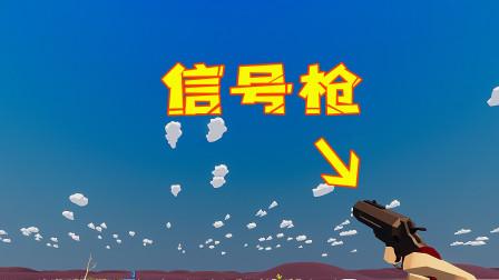 沙漠求生44!我造了把信号枪发射信号弹,不知道会不会有空投下来呢
