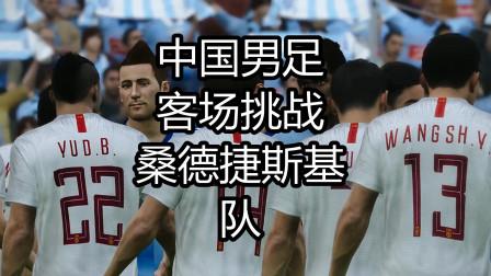实况足球2021,中国男足,客场挑战桑德捷斯基队