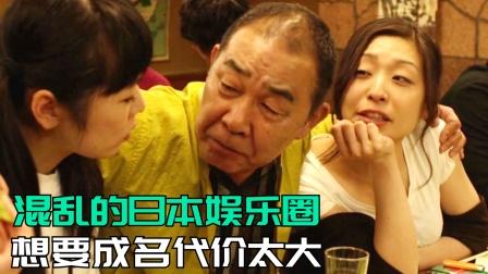 日本电影真敢拍,揭露了娱乐圈的混乱(中)